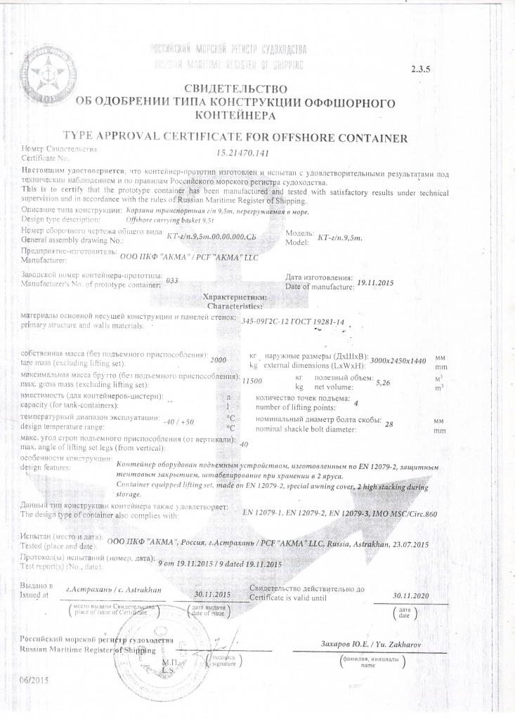 свидетельство об одобрении типа конст. оффшорного контейнера